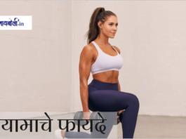 नियमित व्यायामाचे फायदे