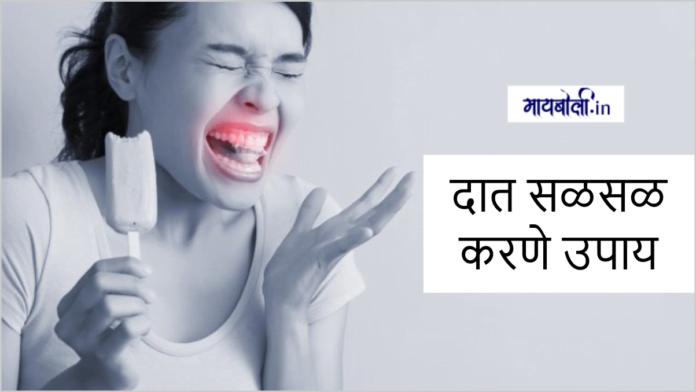 दात सळसळ करणे उपाय